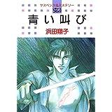青い叫び (白泉社レディース・コミックス)