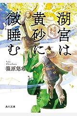 湖宮は黄砂に微睡む 金椛国春秋 (角川文庫) Kindle版