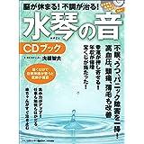 脳が休まる! 不調が治る! 水琴の音CDブック (聴くだけで自律神経が整うと医師が確認)