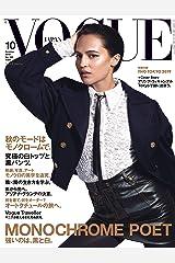 VOGUE JAPAN (ヴォーグジャパン) 2019年10月号 雑誌