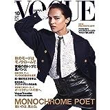 VOGUE JAPAN (ヴォーグジャパン) 2019年10月号