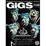 GiGS (ギグス) 2020年 08月号