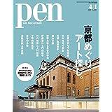 Pen (ペン) 「特集:京都めぐり、アート探し。」〈2020年4/1号〉 [雑誌]