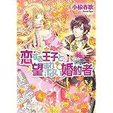 恋する王子と望まれない婚約者 2 (ビーズログ文庫)