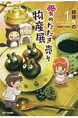 愛のたたき売り物産展(1) (バンブーコミックス 4コマセレクション) Kindle版