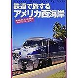 鉄道で旅するアメリカ西海岸