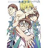 はしっこアンサンブル(7) (アフタヌーンコミックス)