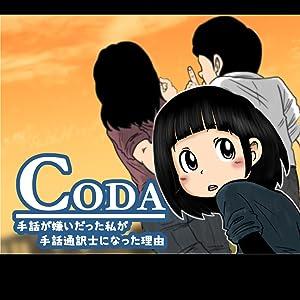 CODA ~手話が嫌いだった私が手話通訳士になった理由~