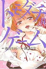 トモダチゲーム(11) (週刊少年マガジンコミックス) Kindle版