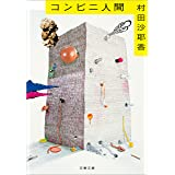 コンビニ人間 (文春文庫)