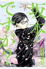坂本ですが? 4 (HARTA COMIX) Kindle版