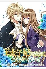 王太子妃になんてなりたくない!! 連載版: 5 (ZERO-SUMコミックス) Kindle版
