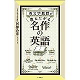 英文学教授が教えたがる名作の英語 (文春e-book)