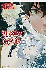 THE NEW GATE10 (アルファポリスCOMICS) Kindle版