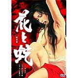花と蛇 飼育篇 [DVD]