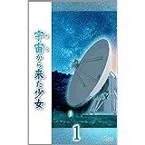 宇宙から来た少女(1) (Kuu書房)