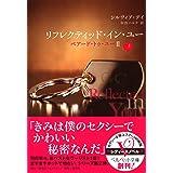リフレクティッド・イン・ユー ベアード・トゥ・ユーII(上) (ベルベット文庫)