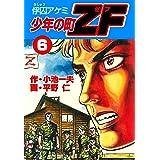 少年の町ZF6 俘囚アケミ