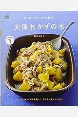 取り分けスタイルで超簡単! 大皿おかずの本 (ei cooking) ムック
