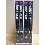 紫電改のタカ 文庫版 コミック 1-4巻セット (Cち)