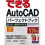 できる AutoCAD パーフェクトブック 困った! &便利技大全 2018/2017/2016/2015 対応 (できるパーフェクトブック 困った!&便利ワザ大全シリーズ)