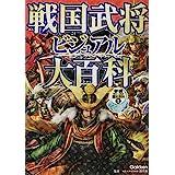 戦国武将ビジュアル大百科 (学研ファースト歴史百科)