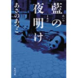藍の夜明け (角川文庫)