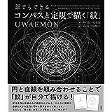 誰でもできる コンパスと定規で描く「紋」 UWAEMON
