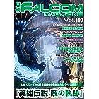 月刊ファルコムマガジン vol.119 (ファルコムBOOKS)