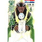 贄姫と獣の王 8 (花とゆめコミックス)