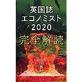 北朝鮮核弾道ミサイルが東京に着弾、その他驚愕の預言塊だった英国誌エコノミスト「2020世界はこうなる」完全解読!