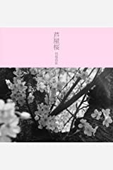 芦屋桜 単行本
