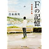 Fの記憶 ―中谷君と私― (角川文庫)