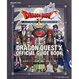ドラゴンクエストX いばらの巫女と滅びの神 オンライン公式ガイドブック 魔界+魔剣士+冒険のデータ編 (SE-MOOK)