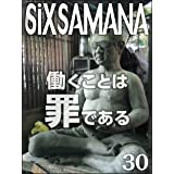 シックスサマナ 第30号 働くことは罪である