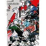 刀剣乱舞-ONLINE- コミックアンソロジー ~刀剣男士迅雷~ (DNAメディアコミックス)