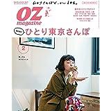 OZmagazine 2018年 2月号No.550 ひとり東京さんぽ (オズマガジン)