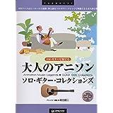 ソロ・ギターで奏でる 大人のアニソン/ソロ・ギター・コレクションズ 模範演奏CD付 (TAB譜付スコア)