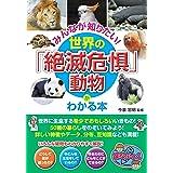 みんなが知りたい! 世界の「絶滅危惧」動物がわかる本 (まなぶっく)