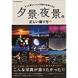 夕景・夜景の正しい撮り方 最新版(ワン・カメラムック) (ONE CAMERA MOOK)