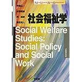 社会福祉学 (New Liberal Arts Selection)