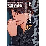 むこうぶち 高レート裏麻雀列伝(37) (近代麻雀コミックス)