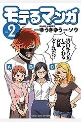 モテるマンガ(2) (ヤングキングコミックス) Kindle版