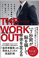ハリウッド式 THE WORKOUT - 分単位で自分史上最高の身体をつくる 脳と身体のコネクトメソッド - Kindle版