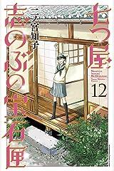 七つ屋志のぶの宝石匣(12) 電子限定描きおろし特典つき (Kissコミックス) Kindle版
