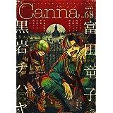 オリジナルボーイズラブアンソロジーCanna Vol.68 (オリジナルボーイズラブアンソロジー Canna)
