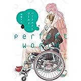 パーフェクトワールド(9) (Kissコミックス)