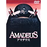 アマデウス [DVD]