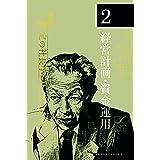 《新装版》第2巻 経営計画・資金運用 (一倉定の社長学)