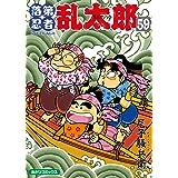 落第忍者乱太郎(59) (あさひコミックス)